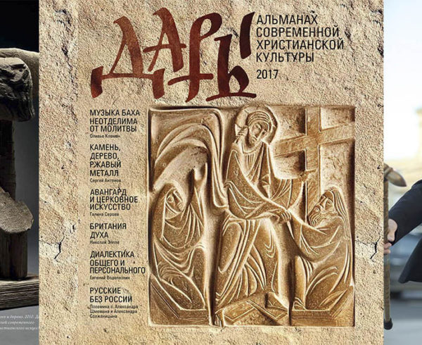 "Содружество ""Артос"" | Альманах ""Дары"" № 3, 2017"