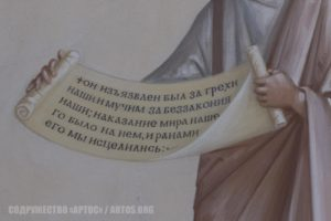 Архим. Зинон. Свиток Исайи с пророчеством о страдании Мессии - фрагмент центральной композиции росписи алтаря.