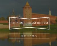 Коломенский форум художников и реставраторов