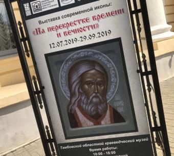 """Афиша выставки """"На перекрестке времени и вечности""""."""