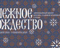 """Выставка """"Снежное Рождество"""". Содружество """"Артос""""."""