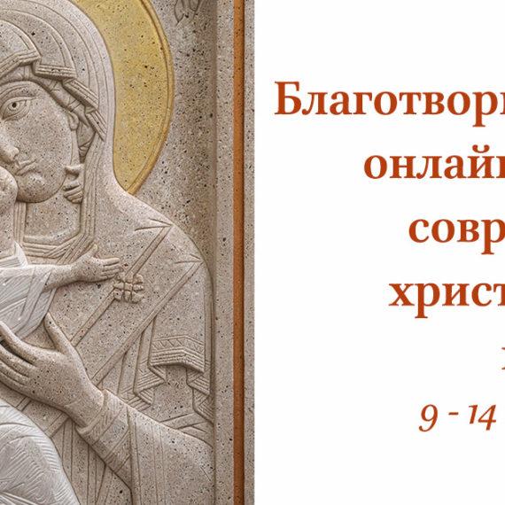 Благотворительный аукцион Современного христианского искусства