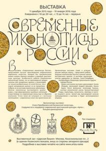 """Выставка """"Современные иконописцы России"""". Москва, 2016"""