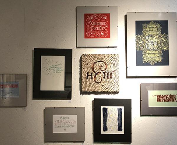 Выставка «Русское письмо. Традиция и эксперимент». Москва, февраль 2021